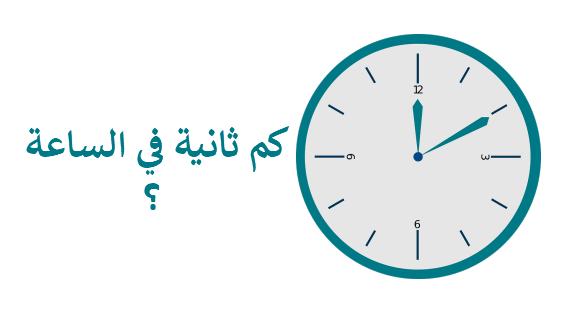 كم ثانية في الساعة