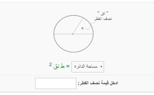 برنامج حساب مساحة الدائرة