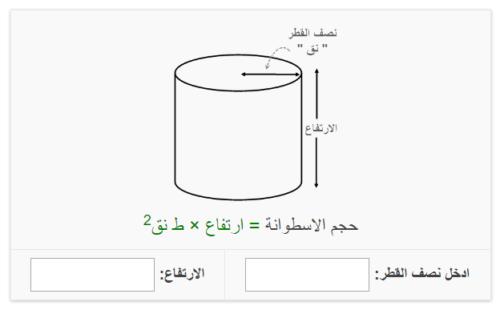 حساب حجم الدائرة والاسطوانة