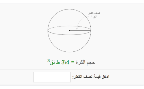 حساب حجم الكرة