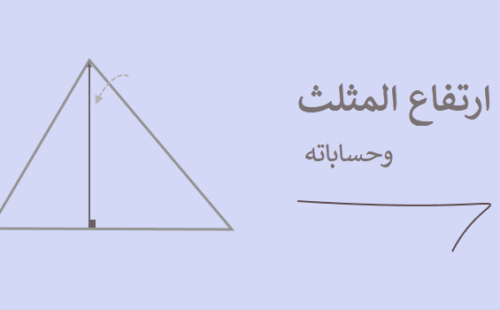 ارتفاع المثلث