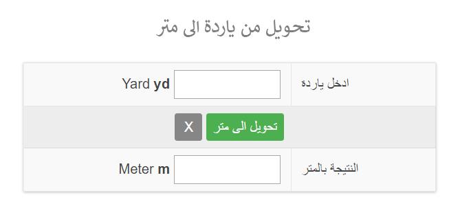 تحويل من ياردة الى متر Yd To M الياردة كم متر Eb Tools