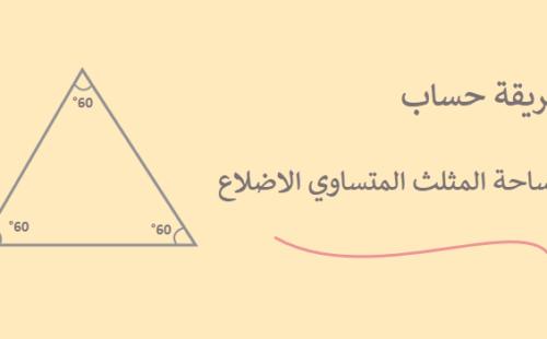 مساحة المثلث المتساوي الاضلاع