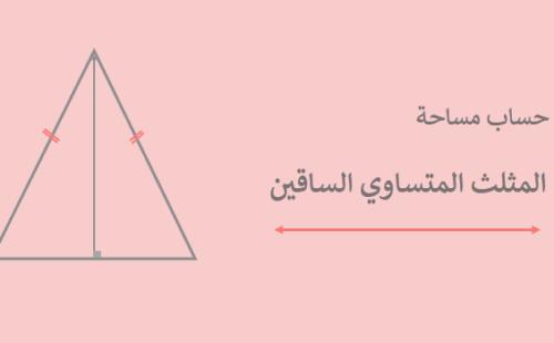 مساحة المثلث المتساوي الساقين
