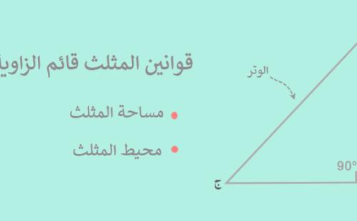المثلث القائم الزاوية وقوانينه