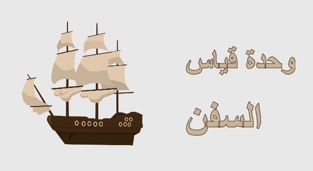 وحدة قياس السفن