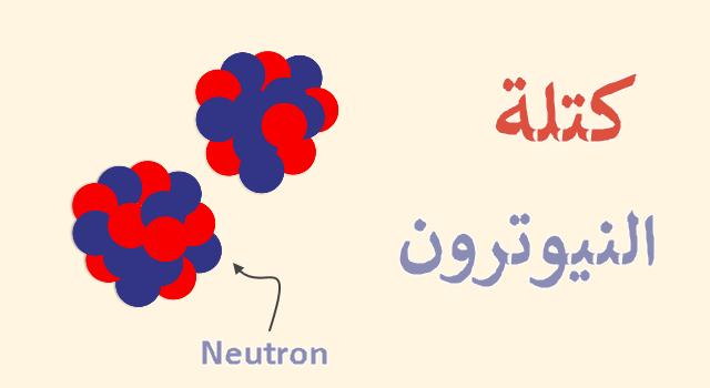 ما هي كتلة النيوترون