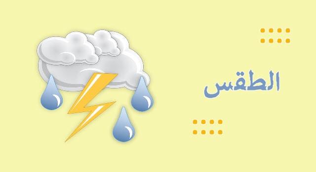 تعريف الطقس والفرق بين المناخ والطقس Eb Tools