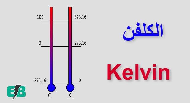 وحدة الكلفن Kelvin