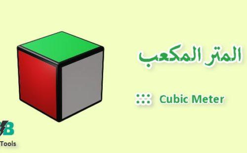وحدة المتر مكعب Cubic Meter