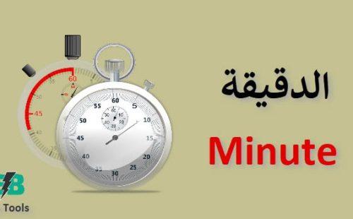 وحدة الدقيقة Minute