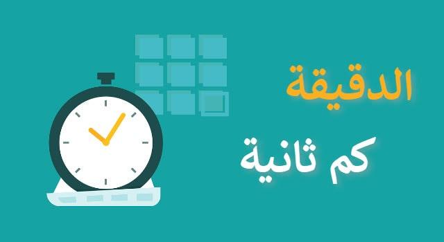 الدقيقة كم ثانية - كم ثانية في الدقيقة؟