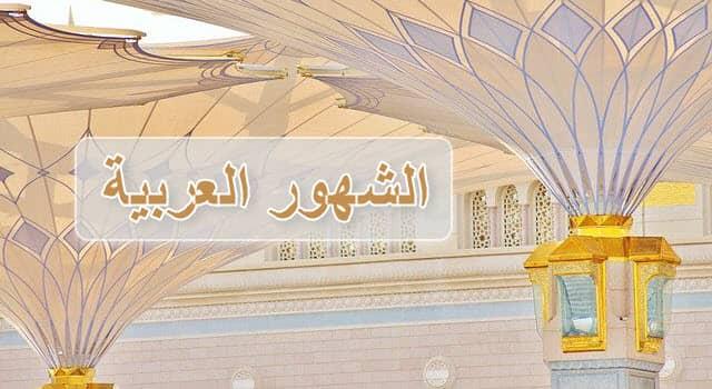 أسماء الشهور العربية بالترتيب، ونبذة عنها ونشأتها