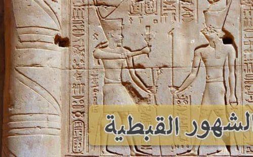 أسماء الشهور القبطية (الفرعونية) بالترتيب ، ونبذة عنها ونشأتها