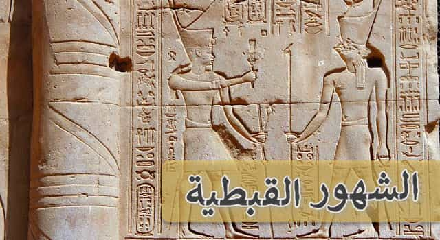 أسماء الشهور القبطية (الفرعونية) بالترتيب