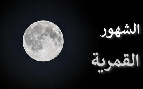 الشهور القمرية