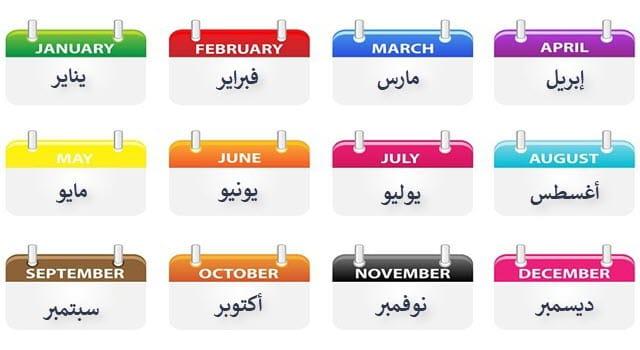 أسماء الشهور الميلادية
