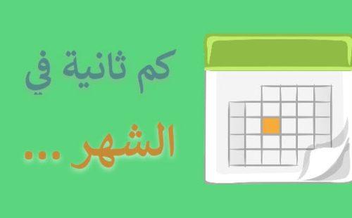 كم ثانية في الشهر ؟ – التوضيح بالأمثلة